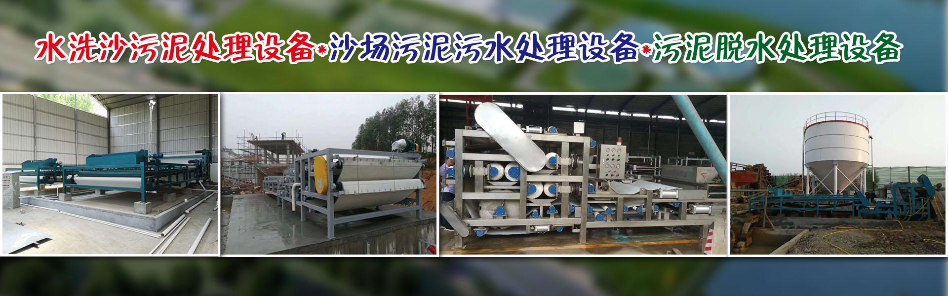 水洗沙污泥处理设备*沙场污泥污水处理设备*污泥脱水处理设备